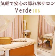 気軽で安心の隠れ家サロン Verde106
